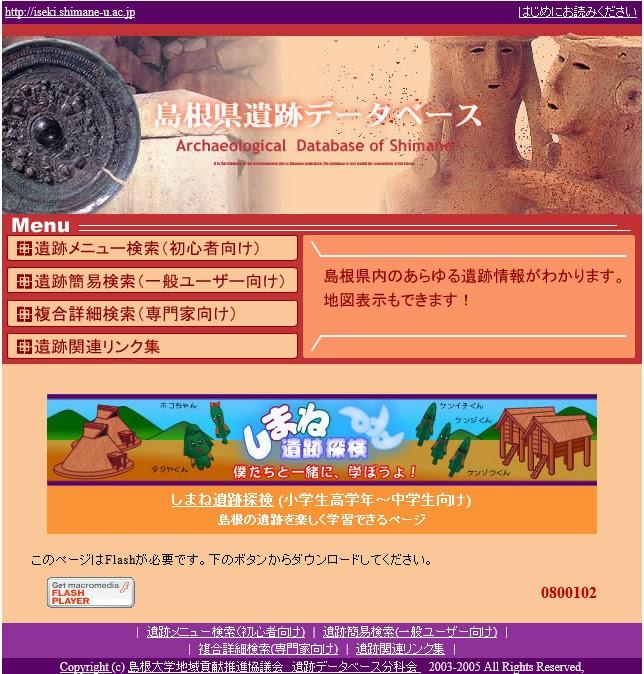 http://iseki.ipc.shimane-u.ac.jp/index.html