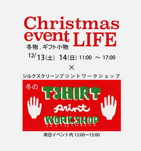 2014 12/13.14 クリスマスイベント(シルクスクリーンプリントワークショップ)開催