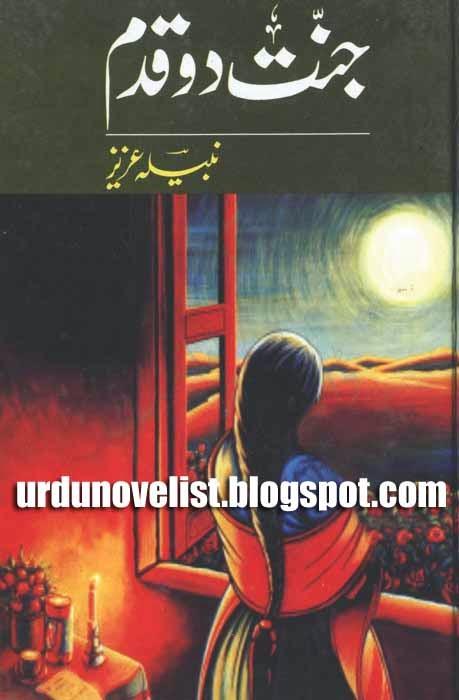 Jannat Do Qadam By Nabila Aziz pdf