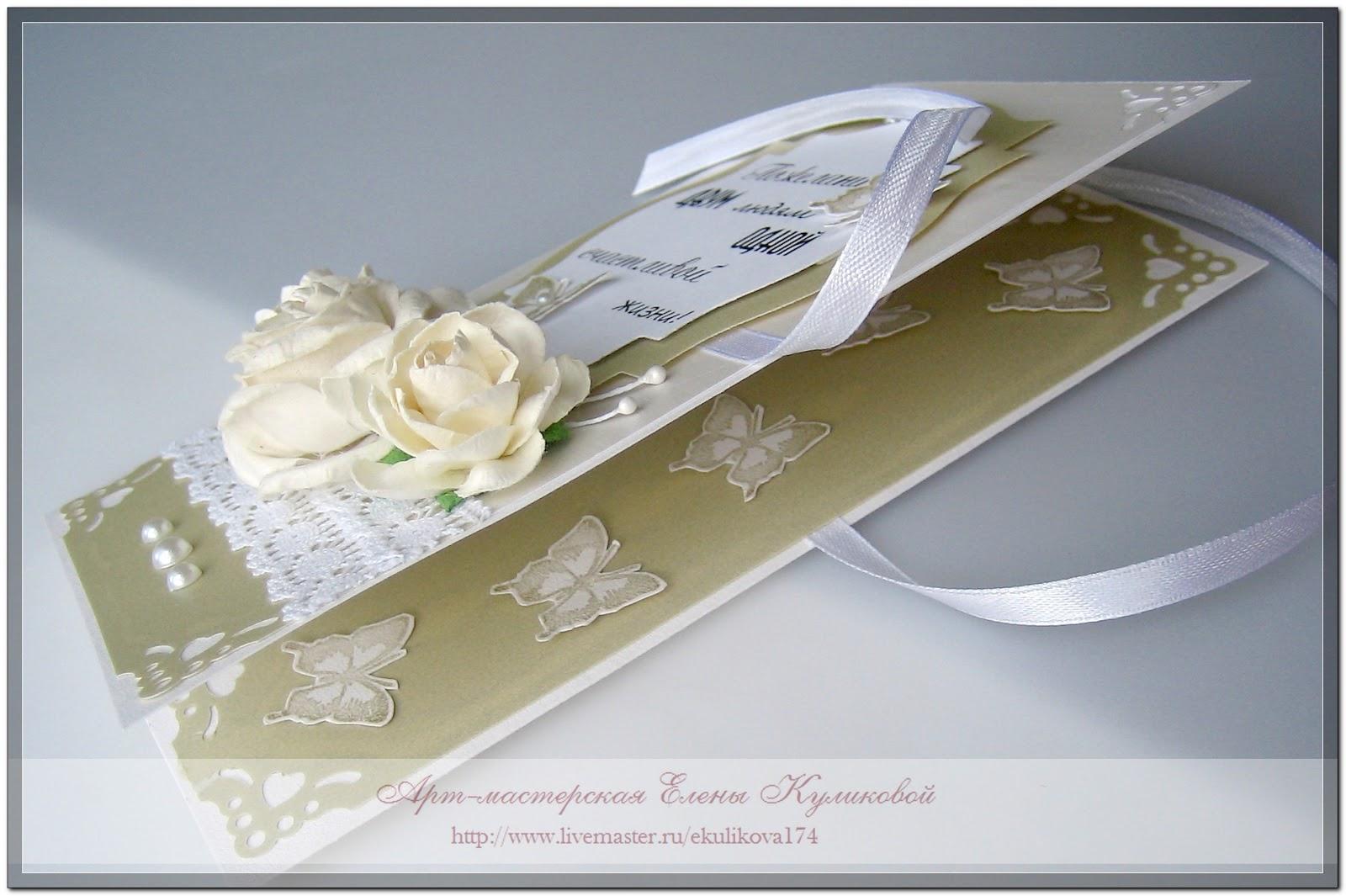 Свадебные открытки с кармашком для денег 26