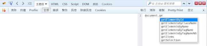 指令碼編輯器的自動完成