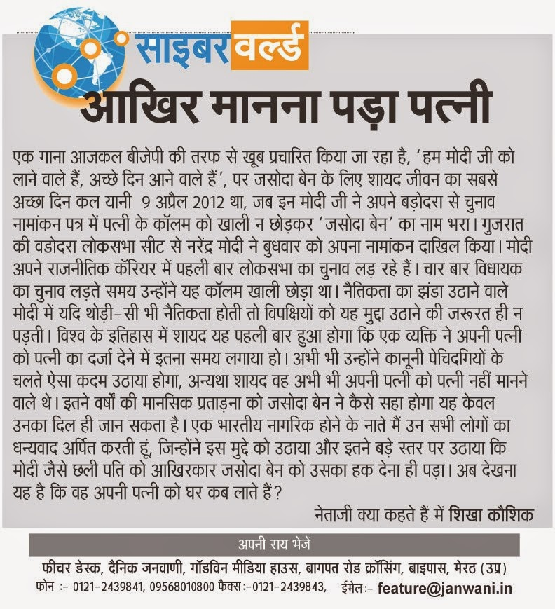PUBLISHED IN JANVANI NEWS PAPER