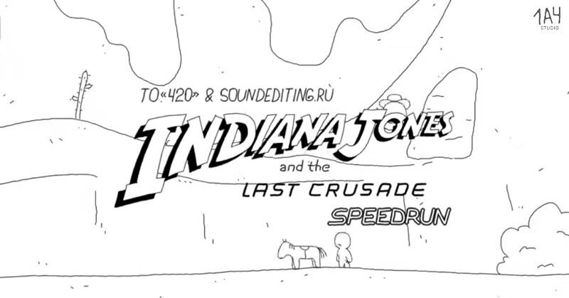 インディ・ジョーンズ『最後の聖戦』を60秒にまとめたアニメーションがスゴイ