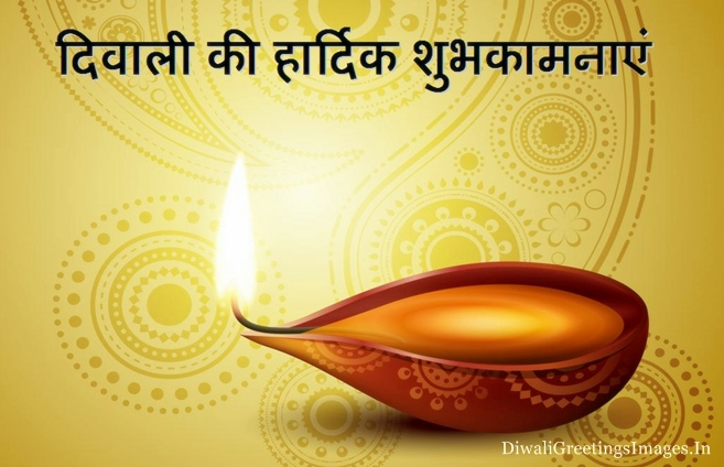 Happy diwali wishes in hindi english 2016 new carscoops can wish them on this to a great degree phenomenal festival for there looming life here you can get most recent diwali wishes diwali wishes in hindi m4hsunfo