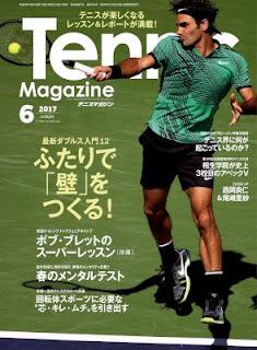月刊テニスマガジン 2017年06月号