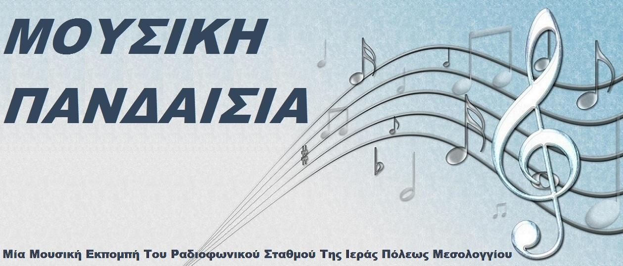 Μουσική πανδαισία