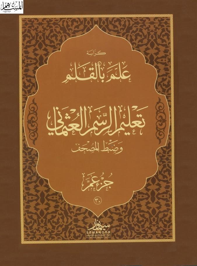 كراسة علم بالقلم تعليم الرسم العثماني وضبط المصحف ( جزء عم )