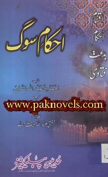 Ahkam e Sogh by Ahmad bin Abdullah Al Saleemi