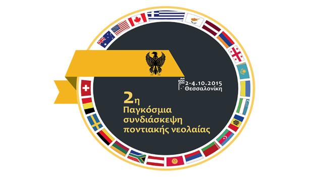Αποφασίστηκαν οι πρώτοι ομιλητές για τη 2η Παγκόσμια Συνδιάσκεψη Ποντιακής Νεολαίας