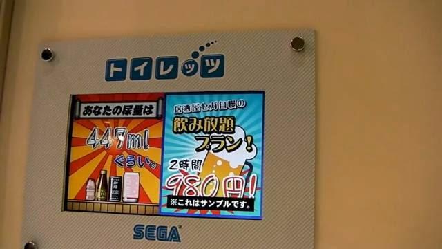 Jeux vidéo dans les urinoires au Japon, jouer au SEGA en pissant