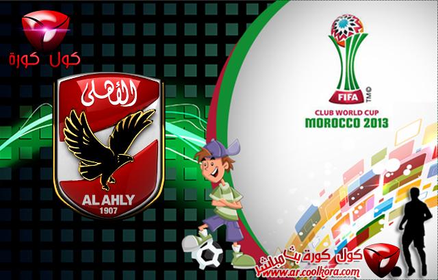 مشاهدة مباريات الأهلي في كأس العالم للأندية 2013 بث مباشر علي الجزيرة الرياضية