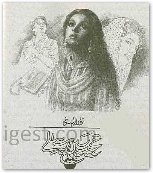 Ajeeb hain yeh silsilay by Noor ul Huda pdf