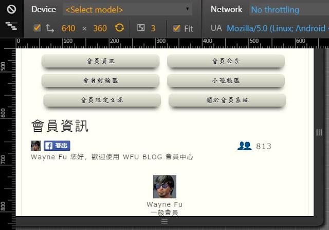 rwd-wfublog-member-system-5