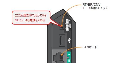 NECルータの動作モード切替スイッチを「RT」位置にする