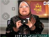 برنامج فقه المرأه مع د. سعاد صالح حلقة يوم الخميس 21-8-2014