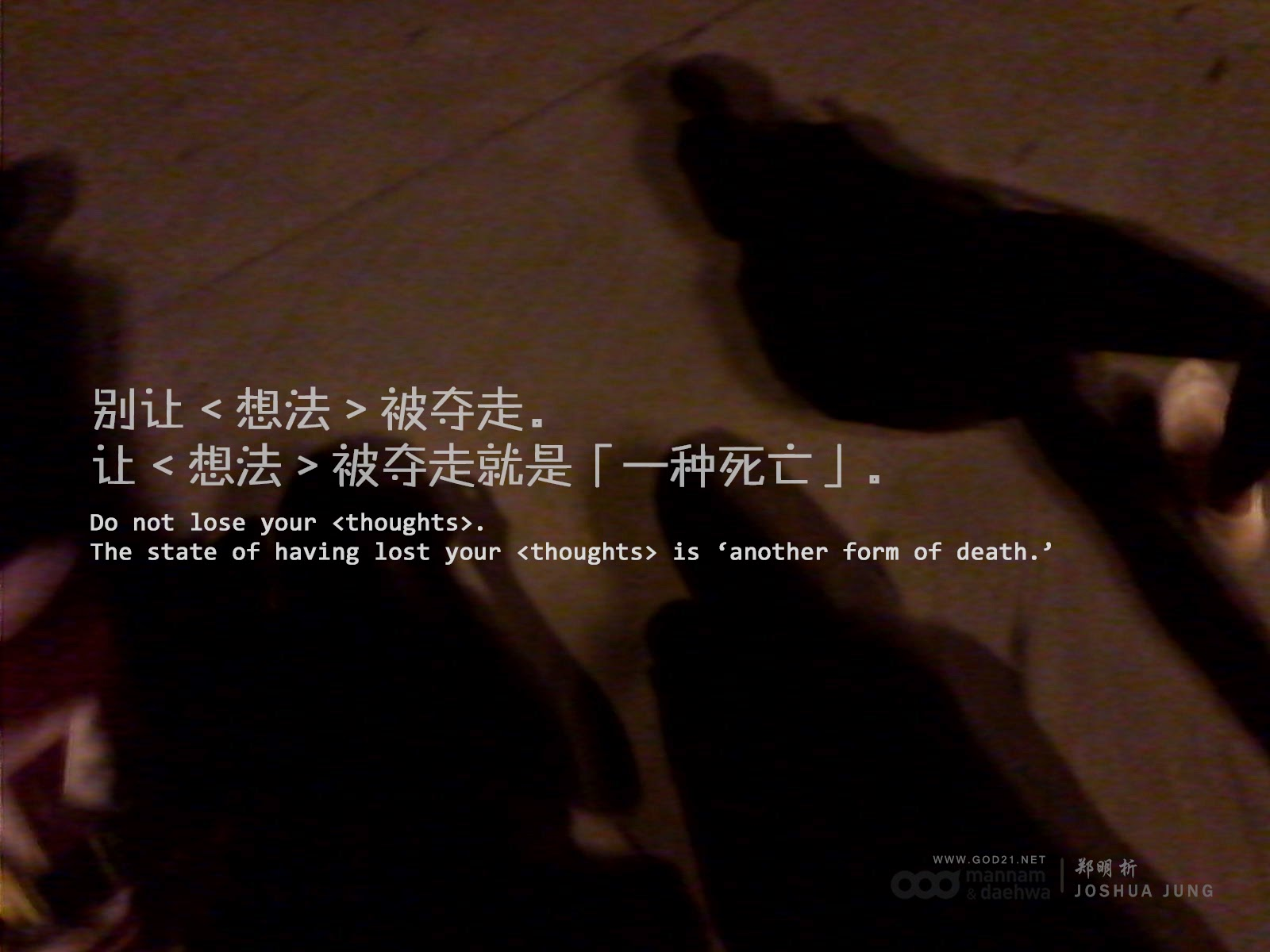 郑明析,摄理教会,月明洞,想法,死亡,影子,夜晚,Joshua Jung, Providence, Wolmyeong Dong, Thought, death, shadow, night