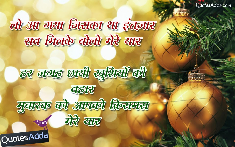 Latest Christmas ka shubhkamnaye in hindi HD Wallpapers for free download