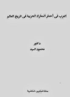 """كتاب """"العرب فى أخطر المعارك الحربية فى تاريخ العالم"""""""