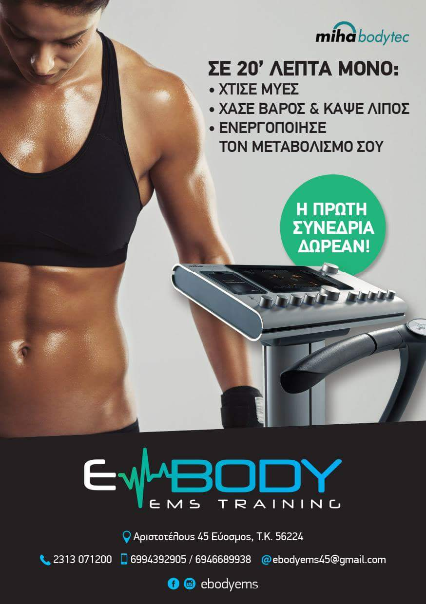 EBODY EMS TRAINING MIHA BODYTEC SKG