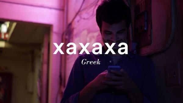 Pesan Ketawa Orang Yunani