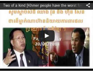 http://kimedia.blogspot.com/2014/08/two-of-kind-khmer-people-have-worst.html