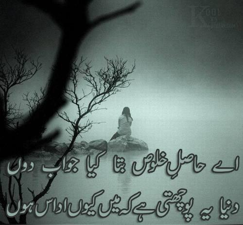 sad poetry in urdu for girls pics in english for boys sms images punjabi wallpapers for boys in