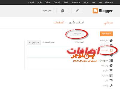 اضافة فهرسة للمدونة -اضافات بلوجر