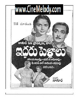 Iddaru Pellalu (1954) MP3 Songs Free Download