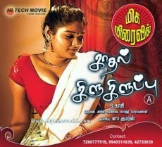 Kadhal Kilukiluppu Tamil Movie Watch Online
