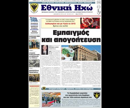 http://www.eaas.gr/sites/default/files/images/dhmsxeseon/New%20directory/ethnikidek2014.pdf