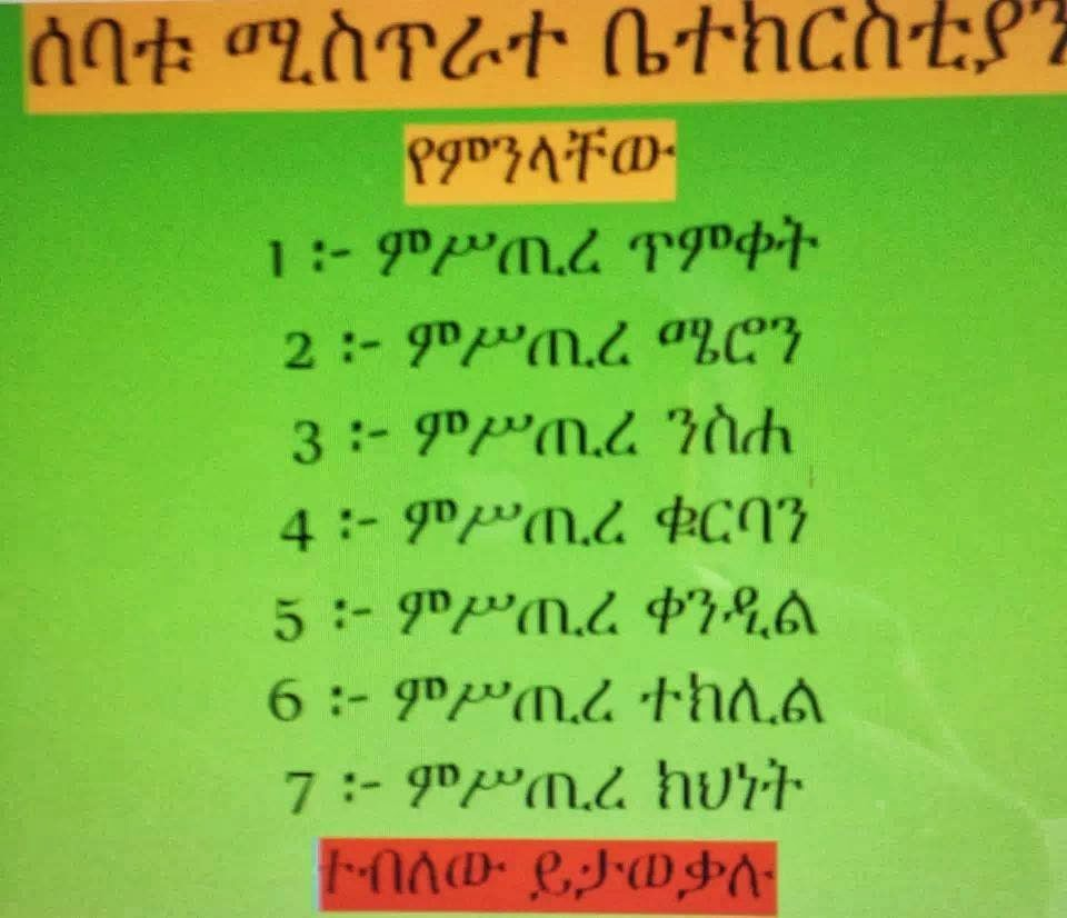 ትዕሲተ ተዋህዶ: THE SEVEN SACRAMENTS