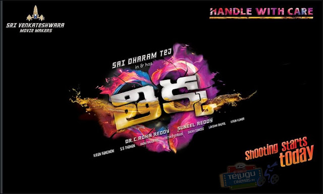 Sai Dharma Tej Thikka,Thikka first look poster,Sai Dharma tej thikka details,Thikka film news,Tikka film news, Tikka Telugucinemas.in,Thikka ,Sunil Reddy movie,Suneel reddy movie