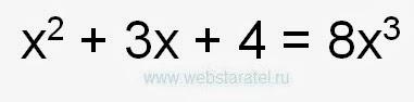 Результат преобразования по иксам. Икс квадрат плюс три икс плюс четыре равно восемь икс в кубе. Математика для блондинок.