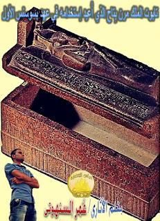 تابوت الملك مرن بِتاح