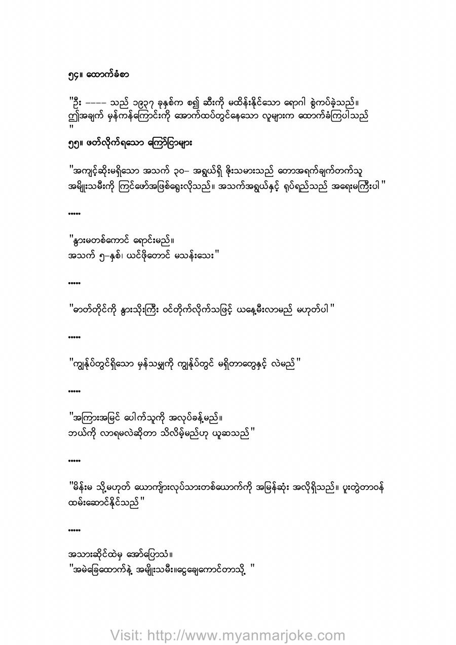 Recommendation, myanmar jokes