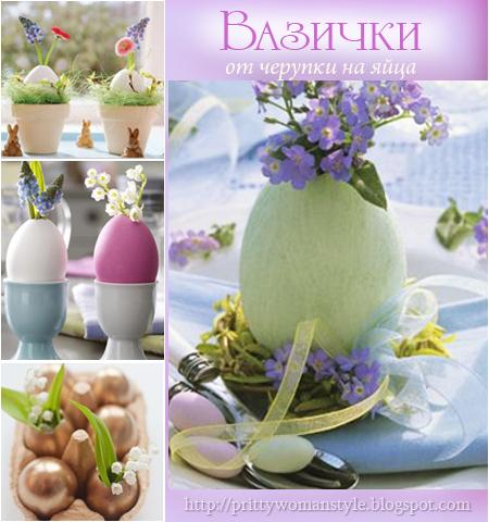 Как да си направим вазички за украса с малки цветя