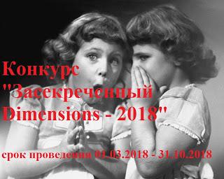 Засекреченный Dimensions-2018