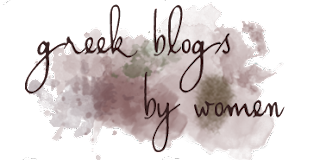 greek blogs by women!