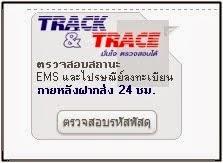 ตรวจสอบสถานะ EMS และไปรษณีย์ลงทะเบียน