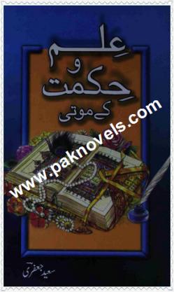 Ilm o Hikmat Ke Moti By Saeed Jafri