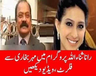 Rana Sanaullah Flirt With Maher Bhukari Anchor