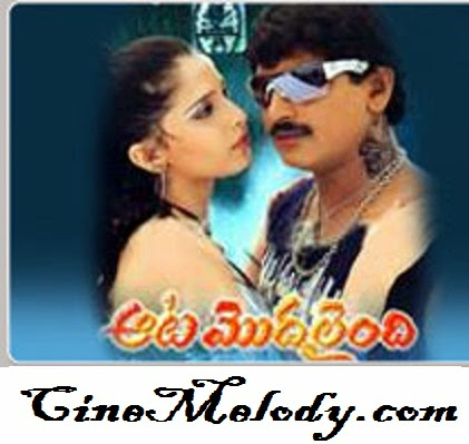Aata Modalaindi Telugu Mp3 Songs Free  Download  2008