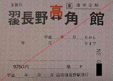 JR東日本 羽後長野駅 高校通学用完全常備定期乗車券 羽後長野⇔大館