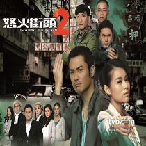 Tòa Án Lương Tâm 2 (lồng Tiếng) - Ghetto Justice 2 (2012)