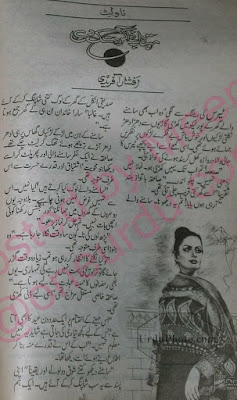 Free download Mahtab ne dastak di novel by Afshan Afridi pdf, Online reading.