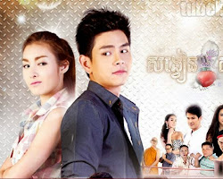 [ Movies ] Sai Vean Sang Sne - Thai Drama In Khmer Dubbed - Thai Lakorn - Khmer Movies, Thai - Khmer, Series Movies