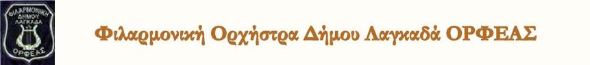 ΟΡΦΕΑΣ Φιλαρμονική Ορχήστρα Λαγκαδά