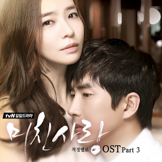 Yoo Hae Jun - Love That Can't Be Emptied 비울 수 없는 사랑 Crazy Love (미친 사랑) OST Part.3