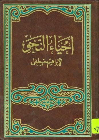 كتاب إحياء النحو - لإبراهيم مصطفى