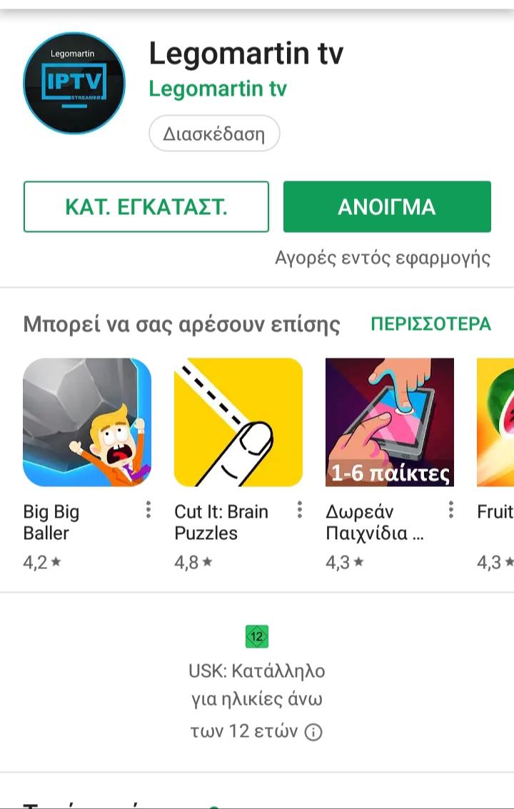 Legomarti tv app για κινητό πατήστε άνοιγμα
